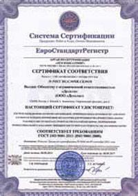 ЕвроСтандарт - Сертификат соответствия